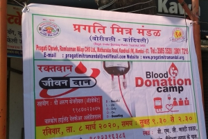 Blood Donation Camp 8 Mrach 2020