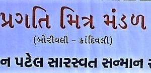 Gangaben Saraswat Sanman