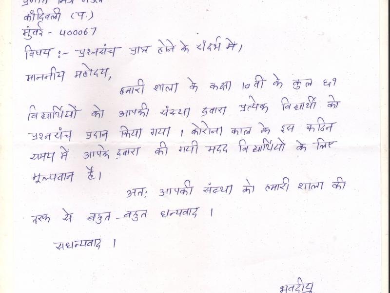 RRP_Thanks_Letter