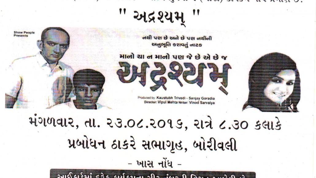 "Natraj Vibhag – New Drama ""ADRASHYAM"""