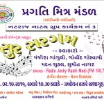 Natraj Natya Group Program No 3 – Sur Sargam – Musical Program
