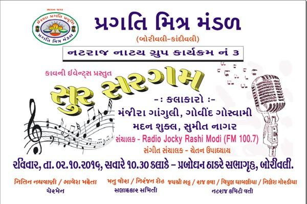 Natraj Natya Group Program No 3 – Sur Sargam – Musical Program