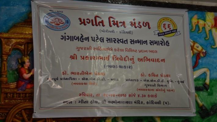 Gangaben Patel Saraswat Sanman Samaroh
