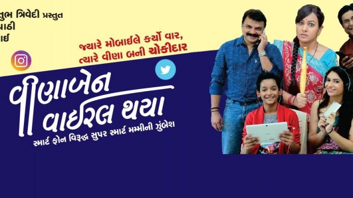 Natraj Drama No. 1 (2019-20)