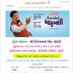 """Natraj Natya Group – 2nd Natak """"Bairaono Bahubali"""""""